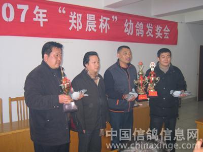 """江苏省泰州市海陵区07年""""郑晨杯""""发奖大会"""