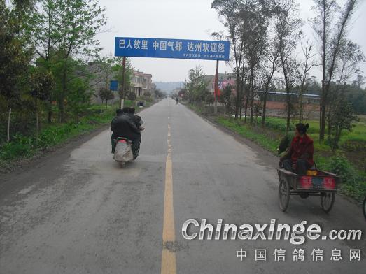 距重庆市梁平飞机场35公里