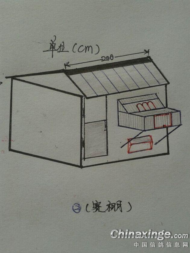 鸽棚平面设计图