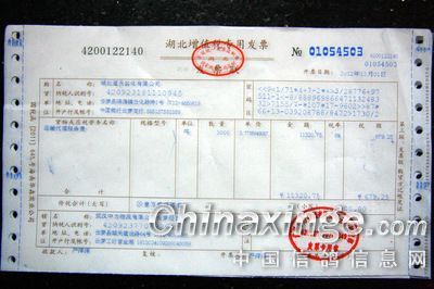 运输费专用发票_运费增值税专用发票